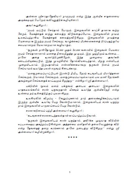 annai_sarada_devi_message3